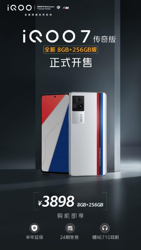 宝马联名!iQOO 7传奇版正式开售