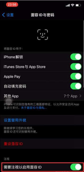 如何使用iPhone能更好的保护个人隐私?