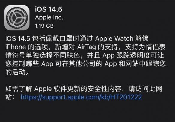 IOS 14.5更新 支持口罩解锁iPhone