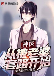 叶潇秦沐雪是哪部小说的主角 神医:从被老婆套路开始全本免费阅读