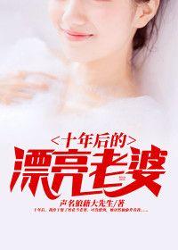 主角叫江风白露的是那部小说 十年后的漂亮老婆免费在线阅读