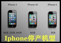 苹果手机有哪些机型停产