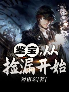 苏秦叶婷是哪部小说的主角 《鉴宝,从捡漏开始》小说全本免费阅读