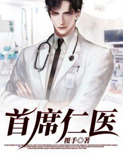 首席仁医小说全本大结局阅读 王升思思是主角的小说