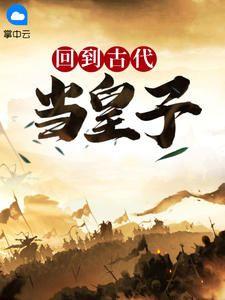 李准王嫣然小说全文阅读 回到古代当皇子小说在线阅读