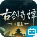 古剑奇谭木语人最新版