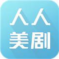 人人美剧官方app下载