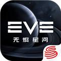 EVE星战前夜:无烬星河免费下载