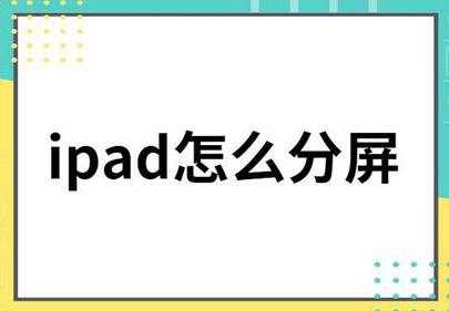 Ipad分屏怎么操作