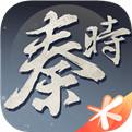 秦时明月世界互通版下载