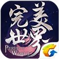 完美世界互通版下载