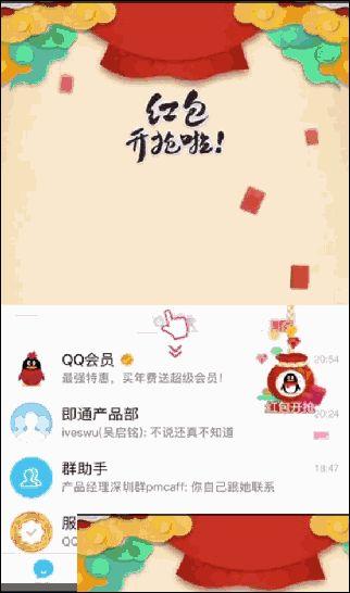 腾讯QQ天降红包怎么玩