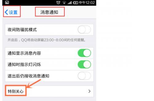手机QQ上特别关心我的人怎么查看