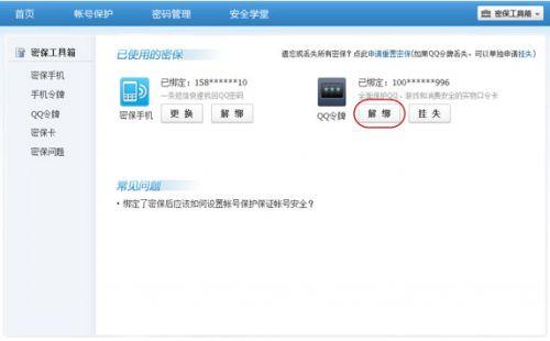 手机qq令牌怎么解除绑定