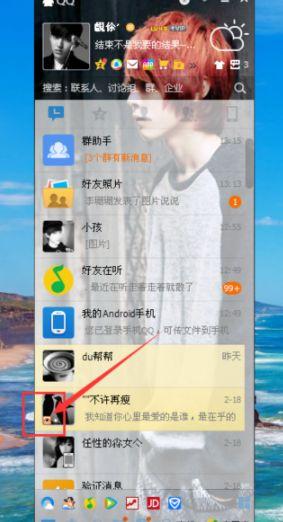 qq对某个人隐身可见状态手机上怎么设置