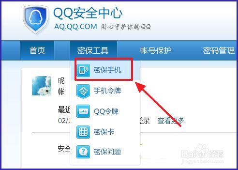 以前手机号不用了qq怎么更换密保手机