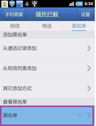 安卓手机怎么设置黑名单  设置黑名单方法分享