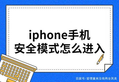 iphone怎么进入安全模式