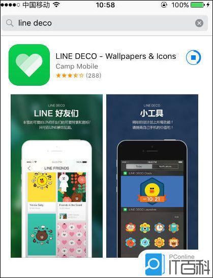 iphone主题怎么更换
