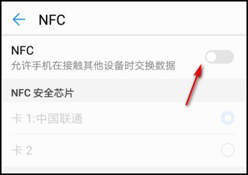 华为手机nfc怎么开启