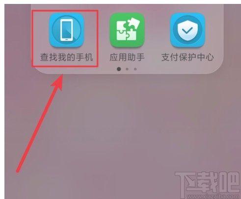 华为手机怎么定位跟踪另一个手机