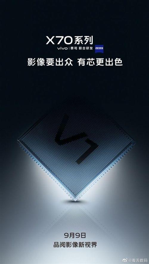 vivo X70系列什么时候发布