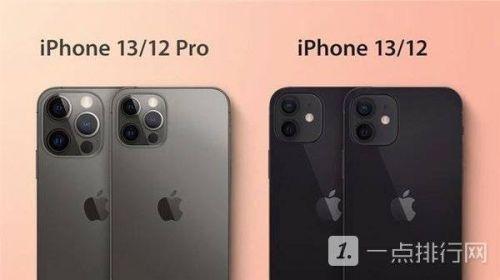 苹果12和13系统有区别吗