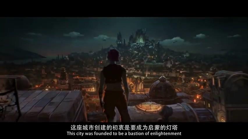 《英雄联盟》动画Arcane官宣中文名《英雄联盟:双城之战》