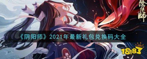 阴阳师2021年最新礼包兑换码汇总分享
