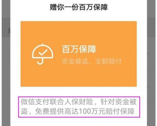 零钱通是什么  微信零钱通安全吗