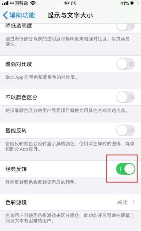iphone主题怎么设置成黑色