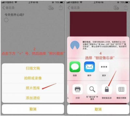 苹果手机相册怎么加密