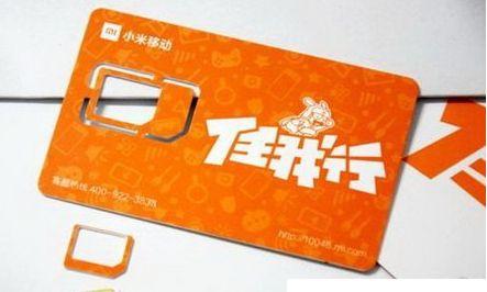 小米手机卡怎么注销 小米手机卡注销账户方法