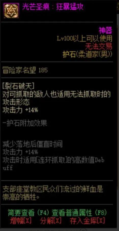 dnf柔道家护石怎么选 三觉柔道家100级毕业护石符文选择推荐