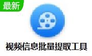 视频信息批量提取工具官方版