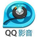 腾讯QQ影音正式版