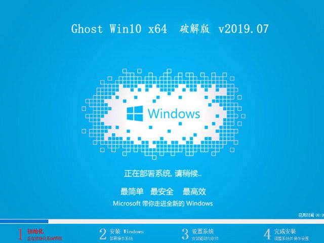 windows10易升1.4 官方版