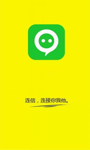 连信手机版3.0.1下载