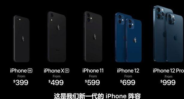 苹果iPhone 12/mini/Pro/Pro Max全系列对比 苹果iPhone 12/mini/Pro/Pro Max哪个好