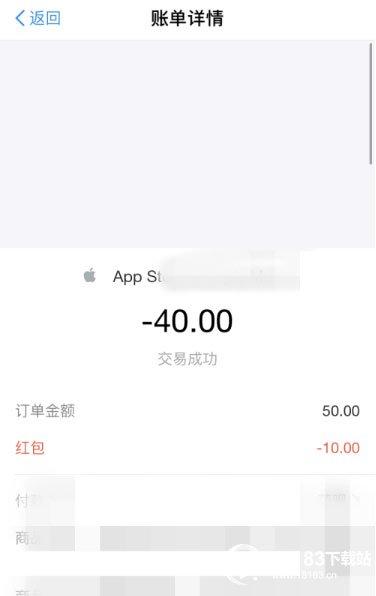 app store专享红包怎么用 app store专享红包用法