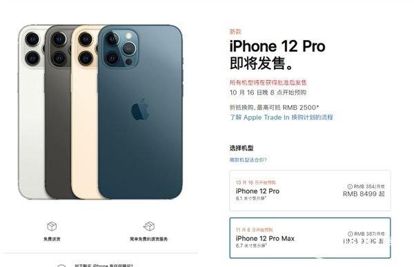 iPhone 12和iPhone 12 Pro今日开订!价格6299元起!