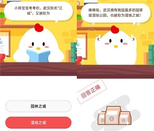 """蚂蚁庄园10月20日答案 武汉别名""""江城"""",又被称为?"""