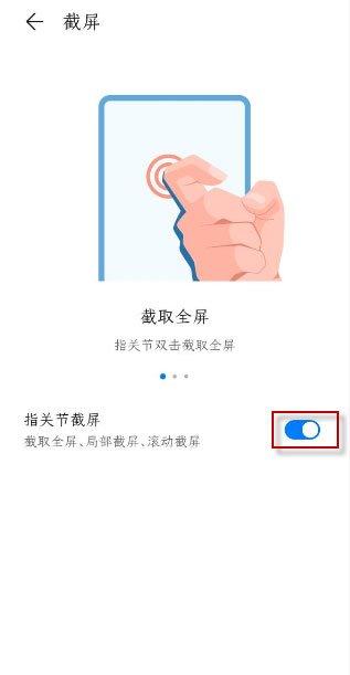 华为手机截图手势设置方法 华为手机截图手势怎么设置