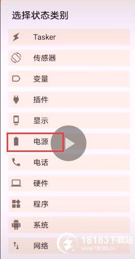 安卓充电提示音设置教程 安卓充电提示音设置方法