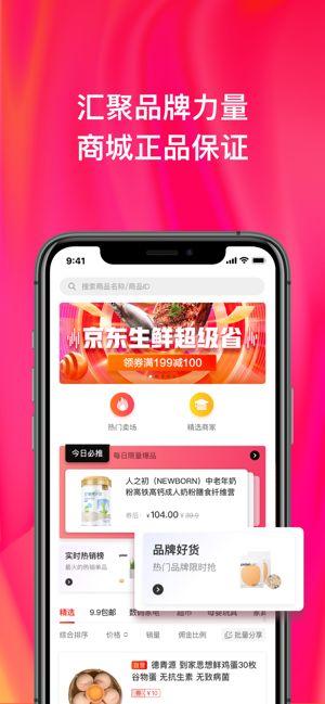 京粉app下载