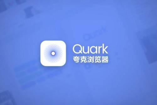 夸克浏览器APP电脑版下载