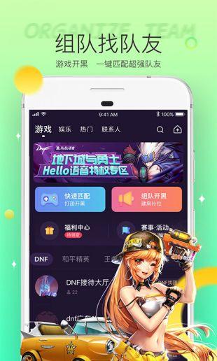 hello语音官方下载