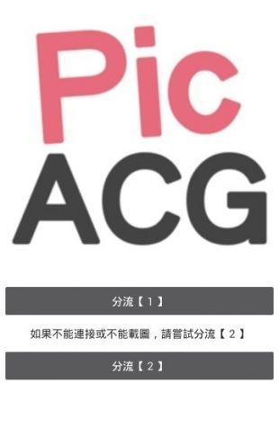 picACGAPP官网最新版下载