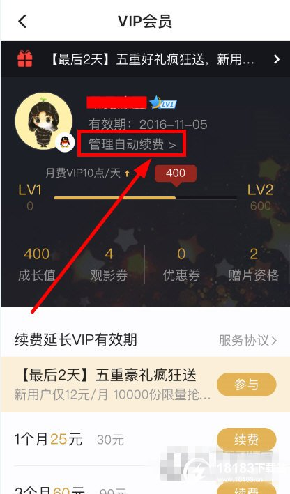 腾讯视频VIP会员自动续费怎么关闭 腾讯视频VIP会员自动续费怎么取消