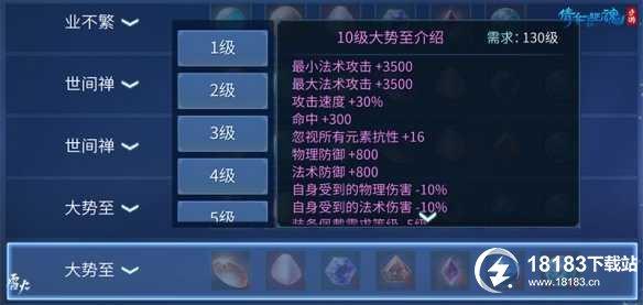 倩女幽魂手游11月版本大更新,全新师门课业系统正式上线